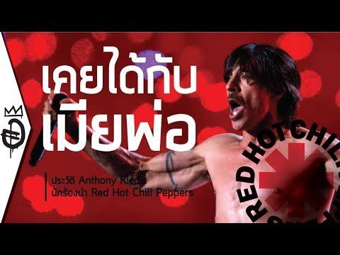 ประวัติ นักร้องนำ RHCP สุดยอดวงฟังค์ร็อคแรงๆ Red Hot Chili Peppers | อสมการ