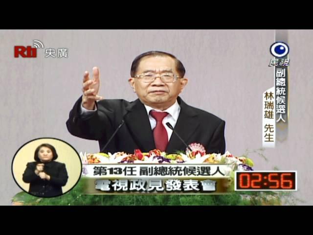 2012 副總統電視政見發表 (2012‧1‧2) 第二輪(完整版之2/3)