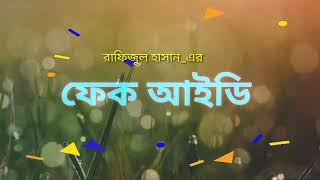 Fake ID ( ফেক আইডি) # RH Rafizul Hasan by Short funny video # RH channel