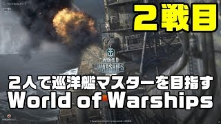 【WoWS】2人で巡洋艦マスターを目指すWorld of Warships Part2【複数視点】