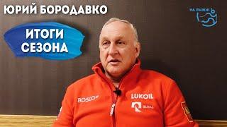 Тренер сборной России Юрий Бородавко итоги сезона