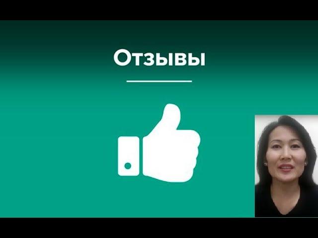 Отзывы Марина Гаврилова (Арасланова) Психолог, Духовный коуч