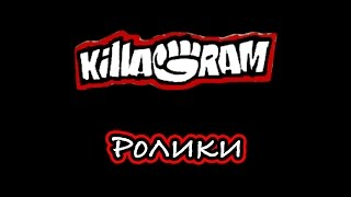 KillaGram – Ролики