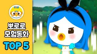 뽀로로 모험동화 TOP5 | 뽀롱뽀롱 뽀로로 | 키글 …