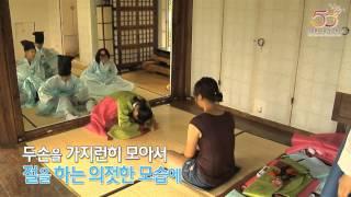 서계 박세당 고택 전통예절체험