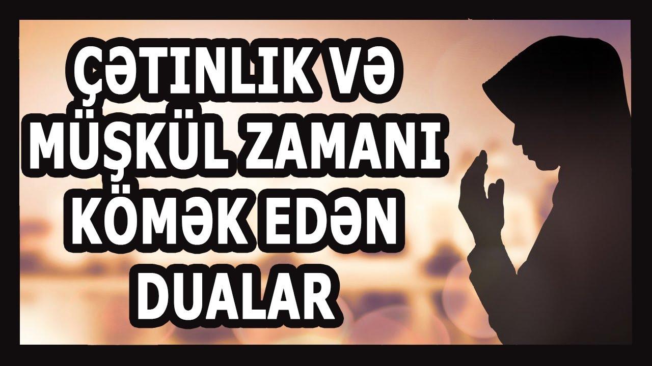 Cətinlik Və Muskul Zamani Komək Edən Dualar Youtube