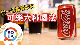 【吃‧上癮】夏天就是要喝可樂!六種暑氣全消的創意可樂飲(咖啡+可樂光看就很深奧啊)