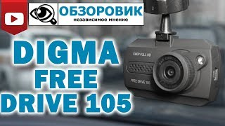 видео Видеорегистратор Digma FreeDrive 107