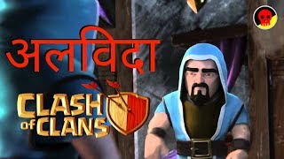 ROOKIE PLAYING CLASH OF CLANS FOR REALLY LAST TIME | HINDI/ENGLISH COMMENTARY | LIVE #218