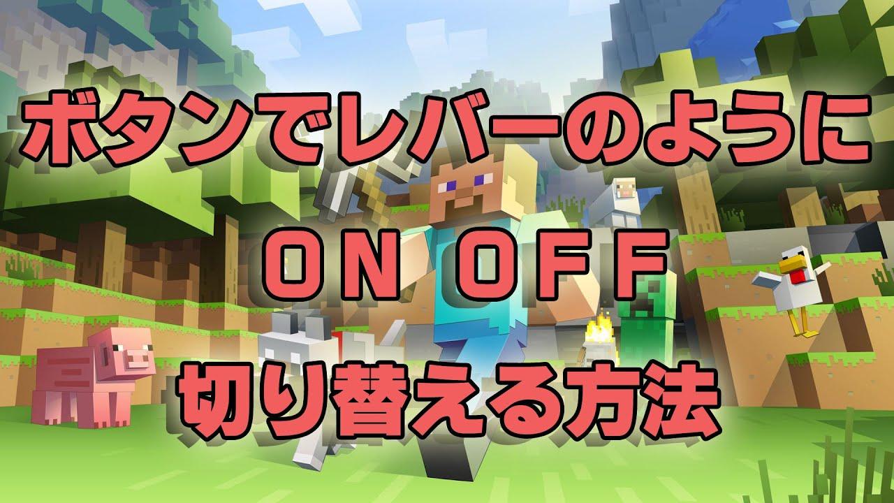【Minecraft】ボタンでレバーのようにONOFF切り替える変える方法! , YouTube