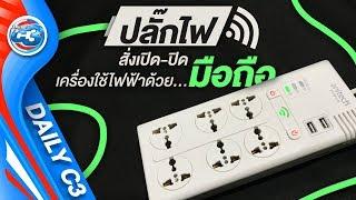 Daily C3   ปลั๊กไฟ IoT สั่งเปิดปิดเครื่องใช้ไฟฟ้าด้วยมือถือ