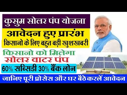 How To Online Apply Kusum Solar Yojana 2019||कुसुम सोलर योजन