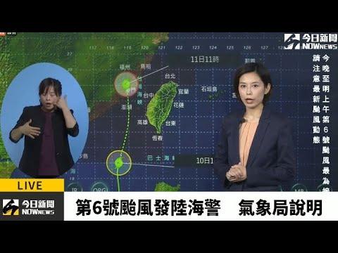 【直播/第6號颱風陸海警齊發 氣象局1140說明最新狀況】