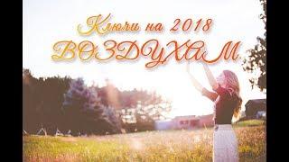 КЛЮЧИ НА 2018 ДЛЯ ВОЗДУХА (БЛИЗНЕЦЫ, ВЕСЫ, ВОДОЛЕИ)