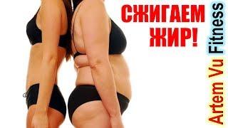 Жиросжигающие упражнения в домашних условиях! Похудеть здоровым способом