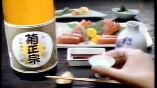 黄桜 菊正宗本醸造.