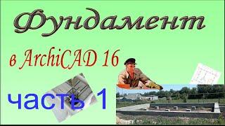 ФУНДАМЕНТ В ARCHICAD 16