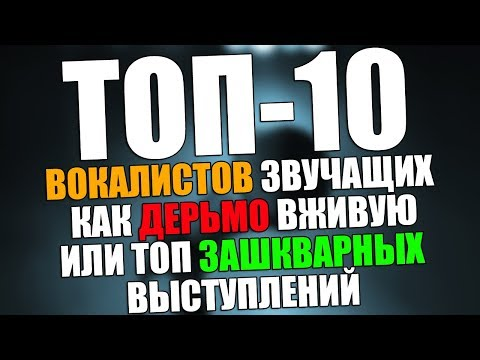 ТОП-10 МЕТАЛ ВОКАЛИСТОВ звучащих как дерьмо вживую или ТОП зашкварных выступлений #1