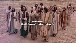 கேளுங்கள் தரப்படும் தட்டுங்கள் திறக்கப்படும் KELUNGAL THARAPADUM _Tamil Christians songs