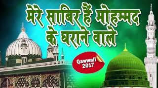 Mere Sabir Hai Mohammad Ke gharane wale