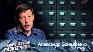Зафронтовые разведчики  1 серия 2012