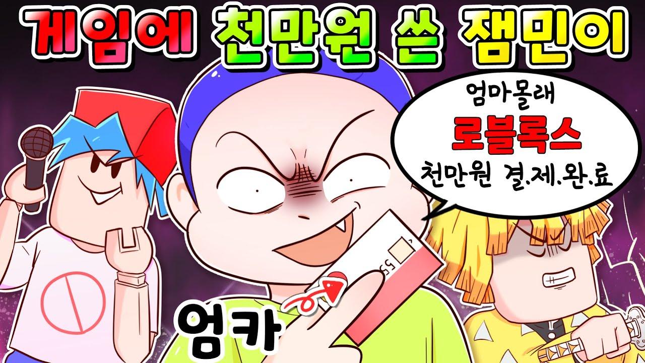 (사이다툰) 로블록스에 엄마 몰래 현질 천만원 쓴 잼민이 참교육/영상툰/썰툰/