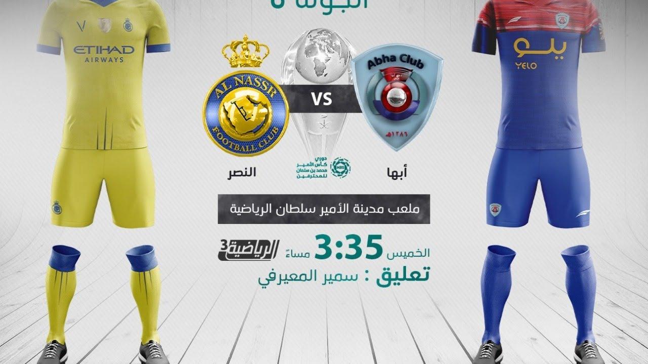 مباشر القناة الرياضية السعودية | مباراة أبها VS النصر ( الجولة 6 )