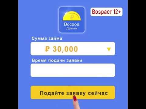 Восход деньги займ онлайн скачать