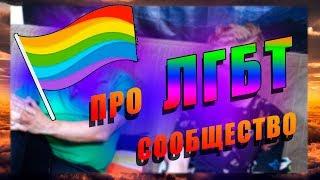Запретят ли в РОССИИ ЛГБТ-сообщества   Зачем устраивают ЛГБТ парады  Нетрадицоинные отношения