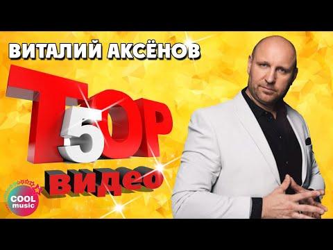 Виталий Аксенов - ТОП 5 Видео. Лучшие песни