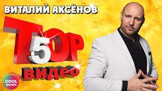 Виталий Аксенов ТОП 5 Видео Лучшие песни
