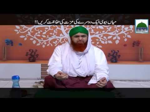 Miya Bivi Aik Dosre Ki Izzat Ki Hifazat Karain - Haji Imran Attari