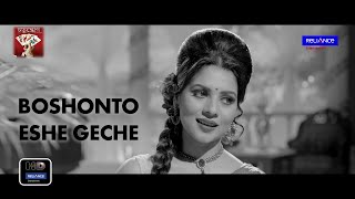 "Boshonto Eshe Geche Official Song (Male) Bengali Film ""CHOTUSHKONE"""