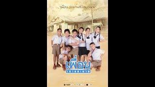 เพื่อน เราและนาย - เต็มเรื่อง HD หนังไทย