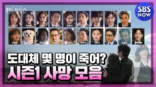 Download [펜트하우스] 스페셜 '이게 죽는다고? 시즌 1에서 사망한 사람은 총 몇 명?' / 'The Penthouse' Special | SBS NOW