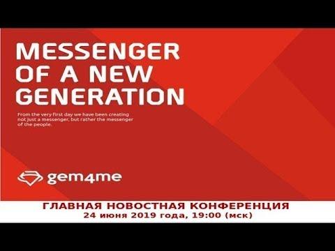 24.06.19 Главная новостная конференция Gem4me Market Space