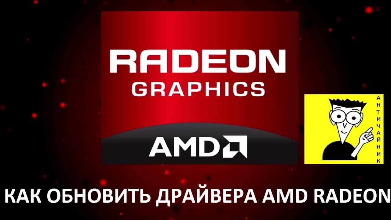 Amd radeon video drivers for win 10 / 8 / 7 драйвер видеокарты.