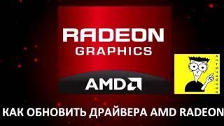 Как обновить драйвера AMD Radeon
