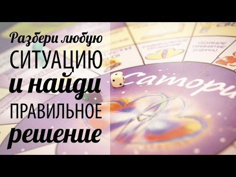 Психологическая игра Сатори
