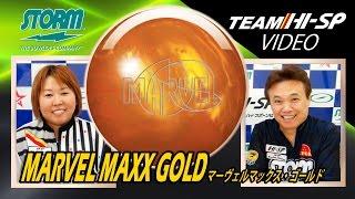マーヴェルマックス・ゴールド  【 Marvel Maxx Gold 】/ STORM