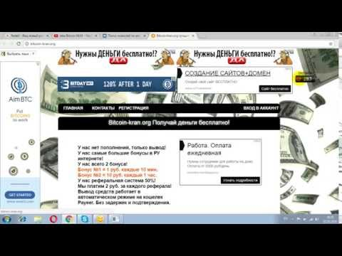 Bitcoin-kran.org отзывы выплаты лохотрон
