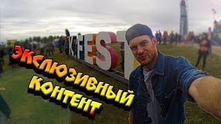 VK FEST, Алена Двойченкова и закулисье LITTLE BIG & THE HATTER,ТАНЦЫ ЗДЕСЬ!