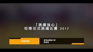Publication Date: 2018-05-05 | Video Title: 跳繩強心校際花式跳繩比賽2017(中學甲組) - 賽馬會體藝