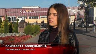 """Пинчанка Лиза Боженькина прошла отбор в шоу """"Танцы"""" на ТНТ"""