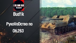 ПТ САУ Объект 263 - РукоVODство от Bud1k [World of Tanks]