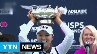 고진영, LPGA 데뷔전서 우승...67년 만에 대기록 / YTN