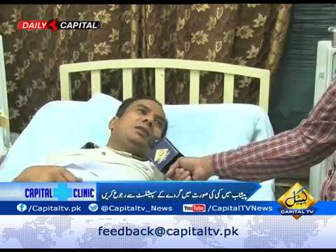 Capital Clinic 10 March 2018