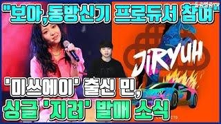 """【ENG】""""보아,동방신기 프로듀서 참여"""" '미쓰에이' 출신 민, 싱글 …"""