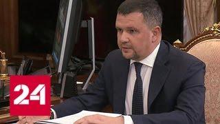 Владимир Путин провел совещание с заместителем председателя правительства - Россия 24