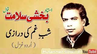 Download lagu Shab-e-Gham Ki Darazi [ Urdu Ghazal by Ustaad Bakhshi Salamat Qawwal ]